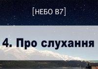 [Небо в7] — 4. Про слухання