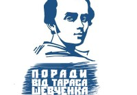 Advice from Taras Shevchenko