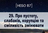 [Небо в7] — 29. Про пустоту, слабаків, корупцію та сміливість змінювати