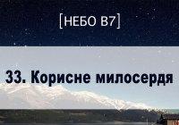 [Небо в7] — 33. Корисне милосердя
