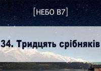 [Небо в7] — 34. Тридцять срібняків