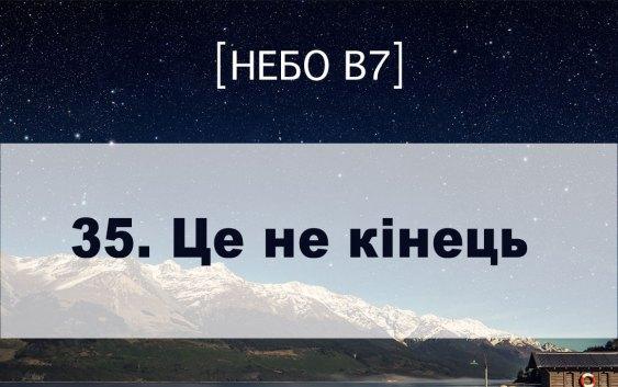[Небо в7] — 35. Це не кінець