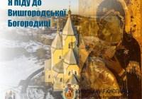 Молодь Київської архиєпархії розпочала флешмоб «Я піду до Вишгородської Богородиці»