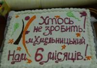 Соціальна ініціатива «Хтось не зробить!» відсвяткувала своє півріччя