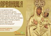 Сьогодні – 150-літній ювілей коронації чудотворної ікони Матері Божої Зарваницької
