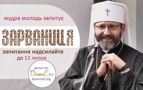 Моліться за мир в Україні! Зарваниця 2014+відео