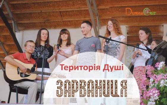 """Гурт """"Територія Душі"""" виступить для Тебе у Зарваниці. Маєш це чути!"""