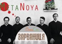 Гурт Meta Noya вирушає на прощу з різних куточків України. Йди з ними!