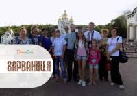 Паломництво з Лисичанська до Зарваниці