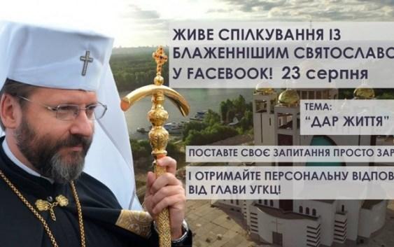 Перша в новому сезоні програма «Відкрита Церква» з Блаженнішим Святославом