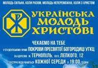 """""""Українська молодь – Христові"""" об'єднає тернопільських студентів"""