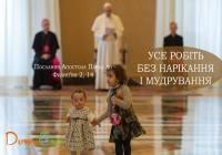 Святе Письмо з розважанням на 16 жовтня