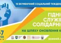 У Львові говоритимуть про гідність, служіння і солідарність