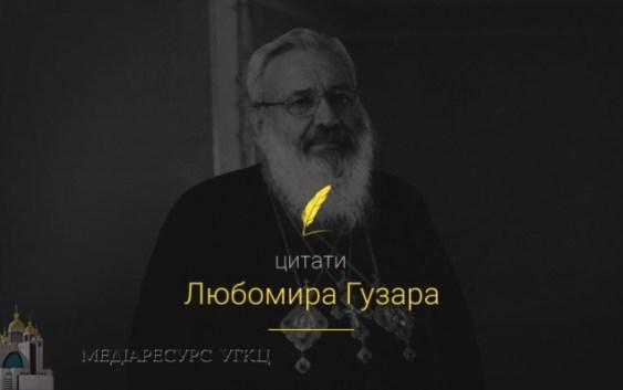 """Мобільний застосунок """"Цитати Любомира Гузара"""" вже працює!"""