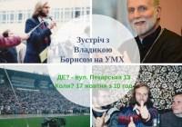 УМХ запрошує молодь на зустріч із Владикою Борисом Ґудзяком