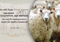 Святе Письмо з розважаннями на 29 листопада