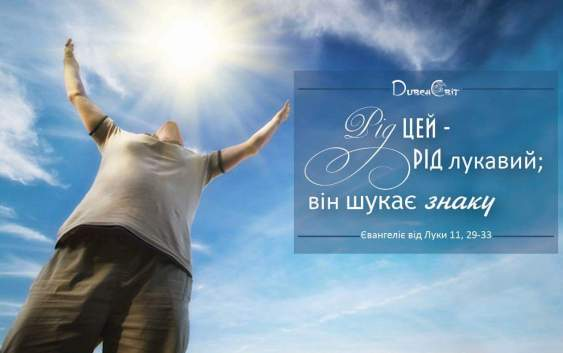 Святе Письмо з розважанням на 13 листопада