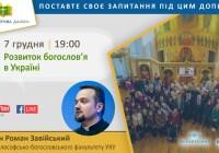 """""""Відкрита Церква. Діалоги"""" про розвиток богослов'я в Україні"""