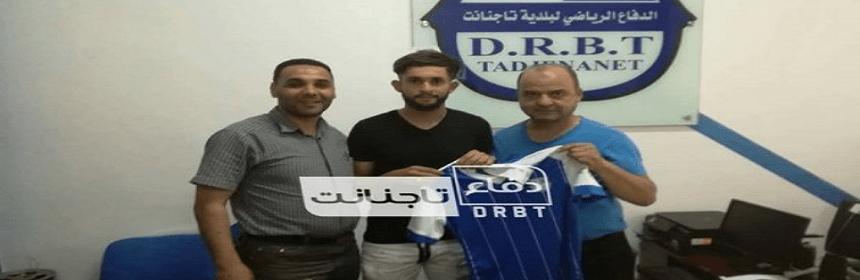 DRBT-Mohamed-Adem-Izghouti