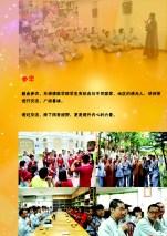 東禪佛教學院招生 (14)