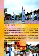 東禪佛教學院招生 (2)
