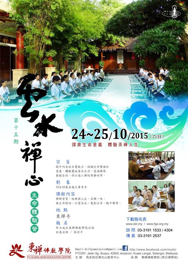 sample_2015Oct_雲水禪心V3