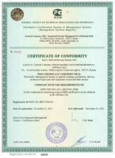 сертификат англ