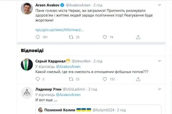 """Арсен Аваков погрожував в інтернеті """"жорсткою реакцією"""" міському голові Черкас через послаблення карантину"""