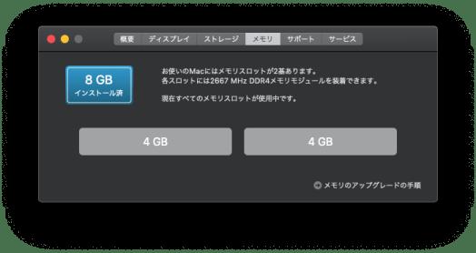 交換前はメモリ8GB