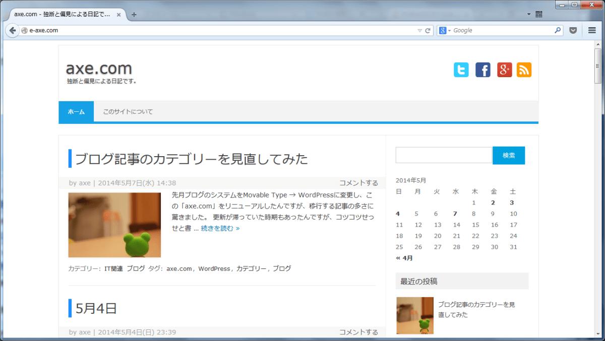 新バージョンのFirefox 29で検索バーが消えた! と思った時の対処法