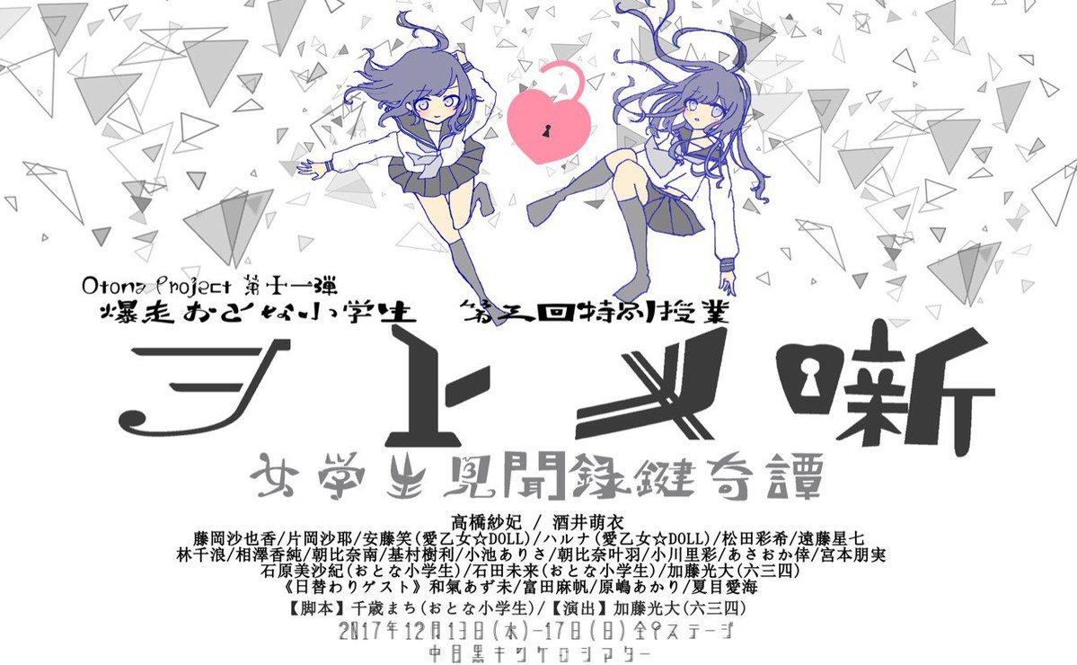 ヲトメ噺 〜女学生見聞録鍵奇譚〜