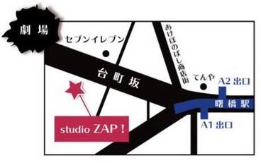 studio ZAP! - 地図