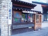道の駅 奥久慈大子の鮎