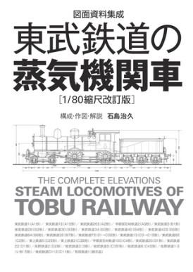 東武鉄道の蒸気機関車