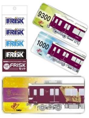 阪急電車のフリスクメタルケース