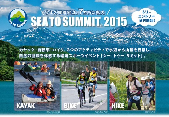 SEA TO SUMMIT 2015