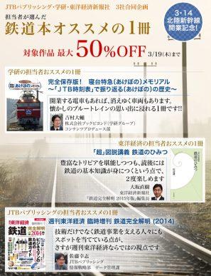 鉄道本 -キャンペーン