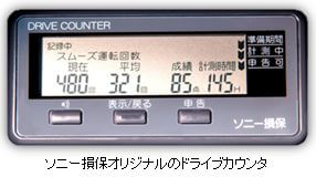 ドライブカウンタ - ソニー損保