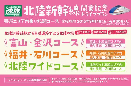 北陸新幹線開業記念乗り放題ドライブプラン