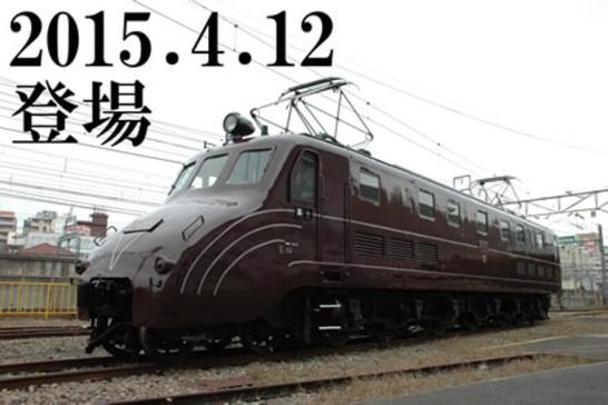 EF55 - 鉄道博物館