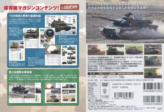 10 式戦車を作る - コンテンツ