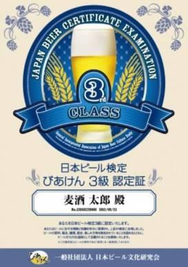 日本ビール検定 - 検定証