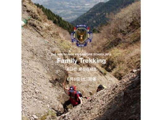 Family Trekking 茶臼岳・朝日岳縦走