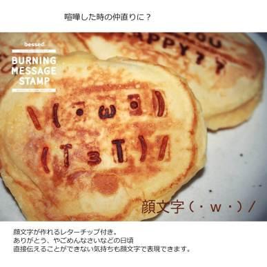 bessed(ビセッド) バーニングメッセージスタンプ - パンケーキに