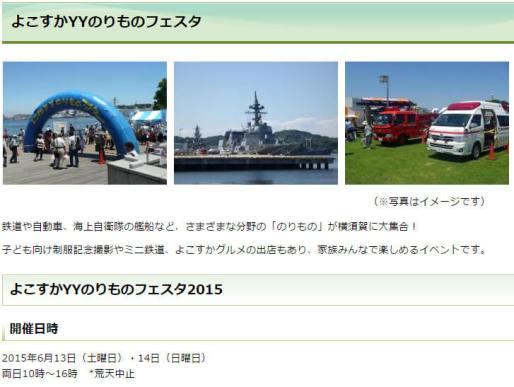 よこすか YY のりものフェスタ - 横須賀市 HP