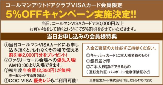 コールマンアウトドアクラブ(CCC) - VISA カード
