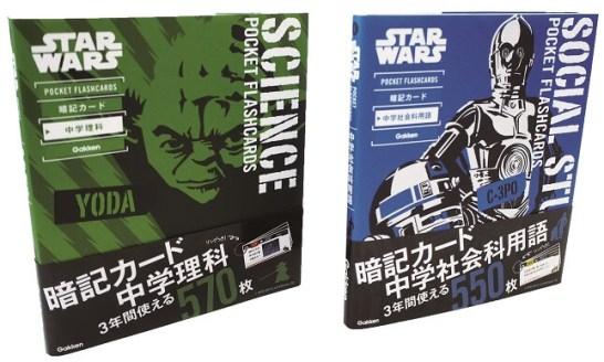 スター・ウォーズ暗記カードシリーズ - 理科 / 社会科