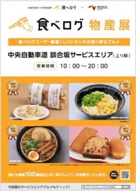 食べログ物産展 - 談合坂サービスエリア(上り)