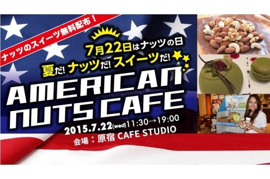 アメリカン・ナッツ・カフェ