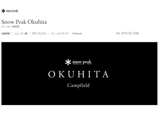 Snow Peak Okuhita